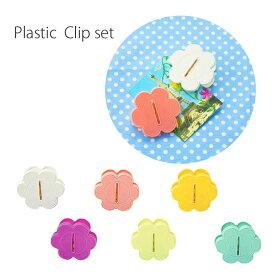 Plastic clip 6pcs set FLOWER PASTEL(プラスチッククリップ6個セット)・ かわいいダイカットのカラフルなプラばさみ6個セット!ペーパーウェイトに、食品の袋の口の留め具にもおすすめです♪ネットに入った、おもちゃのようなキュートでポップなクリップセットです♪