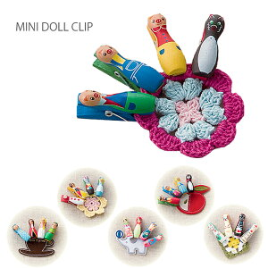 【メール便対応】ミニドールクリップ 8個セット MINI DOLL CLIP・ かわいいダイカットのカラフルな木製ばさみ8個セット!写真をディスプレイしたり、ギフトラッピングのアクセントに。お菓