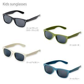 【メール便対応】キッズサングラス 12Color・男の子、女の子用。人気のかわいい子供用サングラス、UV紫外線カット、偏光サングラス。おしゃれな男の子女の子キッズファッションの必需品