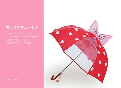 キッズビューアンブレラ(3Dアンブレラ)・幼稚園の女の子や男の子の子どもたちの通園通学におすすめ♪おしゃれな透明窓付きの安全設計軽量子供用傘(キッズ傘)こどもの長靴などの雨具とお揃いで♪45cmビニール傘かさ