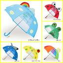 キッズ ビューアンブレラ・幼稚園(保育園)や小学生の子どもたちの通園通学におすすめの透明窓付きの軽量子供傘(キッ…