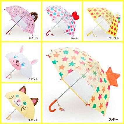 キッズビューアンブレラ・幼稚園や小学生の子どもの通園通学にかわいい子供傘(キッズ傘)レインブーツ(長靴)レインコートなどのレイングッズと一緒に♪子供用プレゼントにおすすめで人気なおしゃれなビニール傘(カサ)10P01Nov14