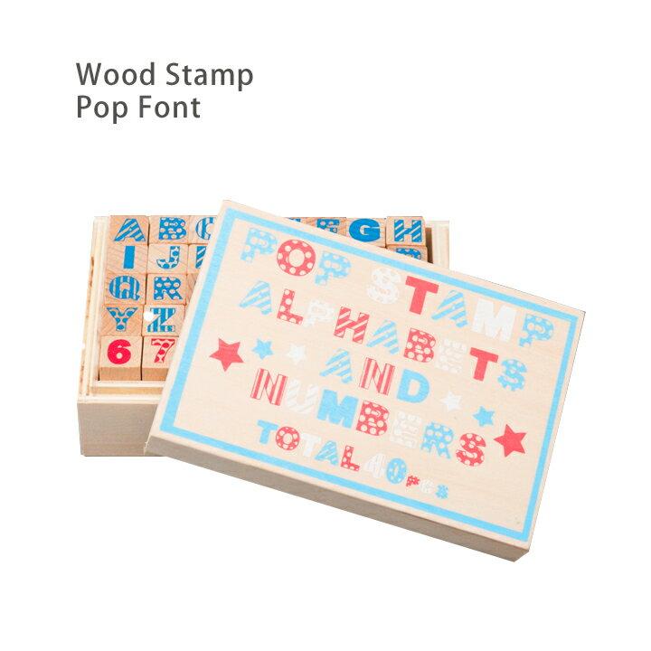 Wood Stamp Pop Font(ウッドスタンプポップフォント)・アルファベットのスタンプセット☆保育園・幼稚園・小学校の入園・入学準備に、ノートやバッグ、巾着袋などのお名前入れに♪バースデーカードやお手紙、年賀状などにも大活躍♪文具/ステーショナリー/ゴム印/ハンコ