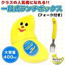 バナナランチボックス フォーク グラディー キャラクター ピクニック おすすめ シリーズ