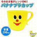 バナナプラカップ プラスチック グラディー キャラクター シリーズ おすすめ