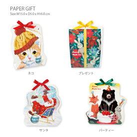 ペーパーギフトCharley(チャーリー)クリスマスをモチーフにした絵柄がかわいいバスギフトセット(入浴剤セット)。クリスマスのプチギフトや退職祝いなどの贈り物、ゲーム大会などの景品にもおすすめ。各種ギフトにも。泡風呂と異なる入浴剤が3種入ってる