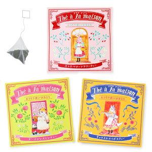 【メール便対応】テアラメゾンティー・紅茶のプチギフトに♪ギフト プチギフト 紅茶 おしゃれ ティーバッグ お茶 プレゼント セット 退職 ノベルティ お菓子と贈れる 産休 個包装 かわいい