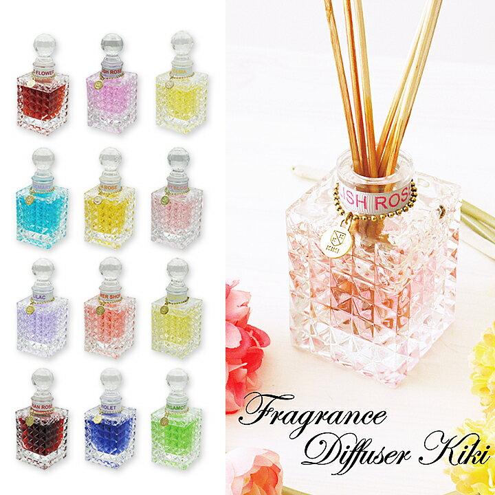 フレグランスディフューザー KIKI・リードタイプのルームフレグランス。ラタンスティック12本付き。空気中に香りを拡散する芳香浴でアロマを効果的に取り入れて脳をリフレッシュ!ギフトに最適な癒しグッズ!玄関やリビングにぴったりのおしゃれなエアフレッシュナー