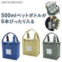 【メール便対応】チルドバッグ SMITH-BRINDLE S・500mlペットボトルが入るおしゃれな保冷バッグ、クーラーバッグ♪保…