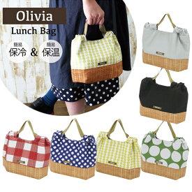 【メール便送料無料】保冷ランチトートバッグ Olivia・保冷保温機能付きランチバッグ。おしゃれかわいいデザインで子供キッズやレディース・女の子に。かわいい小さい小さめミニバッグ鞄、サブバッグとしても。アルミ クーラー カゴ