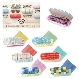 メガネケース PACO+(メガネクロス付)おしゃれかわいいハードタイプの眼鏡ケース・サングラスケース♪持ち運び・持ち歩きにぴったり。サングラスやブルーライトカット眼鏡、PCメガネ、老眼鏡入れに。女の子のアクセサリーケースとして収納・整理にも