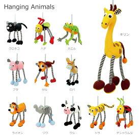ハンギングアニマルズ・バネでビヨ〜ンと吊り下げるタイプの赤ちゃん大喜びのぬいぐるみのおもちゃ♪ベビーカー・ベッドメリー・車中にセットするとユラユラ揺れます。ギフトとして、出産祝いにも!