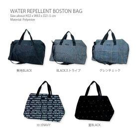 撥水加工ボストンバッグ雨にも強くシンプルで使いやすい軽量で大容量のトラベルバッグ。キャリーバッグに取付け可能。ショルダーバッグにも。男性女性でも使える。修学旅行や合宿以外にもジムや防災グッズにも使える。容量は約40l強。