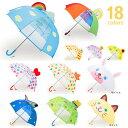 キッズビューアンブレラ(3Dアンブレラ)45cm・子供用窓付き傘♪女の子や男の子におしゃれなビニール傘。子供 キッズ …
