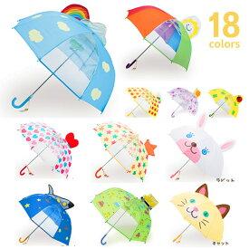 キッズ ビューアンブレラ(3Dアンブレラ)・幼稚園の女の子や男の子の子どもたちの通園通学におすすめ♪おしゃれな透明窓付きの安全設計軽量子供用傘(キッズ傘)こどもの長靴などの雨具とお揃いで♪45cmビニール傘 かさ