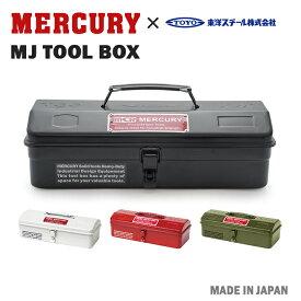 MERCURY MJ TOOL BOX(MJツールボックス)・アメリカンレトロなデザインのマーキュリーの工具箱です。頑丈な造りで収納力抜群です。DIY/ペグケース/整備/自転車/キャンプ/アウトドア/おしゃれ/可愛い