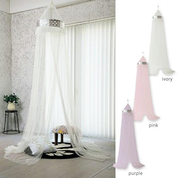 ビジュースリーピングカーテン(天蓋カーテン)お部屋のベッドがお姫様ベッドに早変わり♪おしゃれな間仕切り(パーテーション)で自分だけのプライベート空間をつくれます♪虫よけにも使えます。/蚊帳/プリンセス/子供部屋/