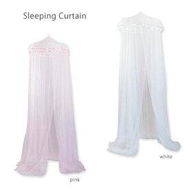 スリーピングカーテン(天蓋カーテン)お部屋のベッドがお姫様ベッドに早変わり♪おしゃれな間仕切り(パーテーション)で自分だけのプライベート空間をつくれます♪虫よけにも使えます。/蚊帳/プリンセス/子供部屋/