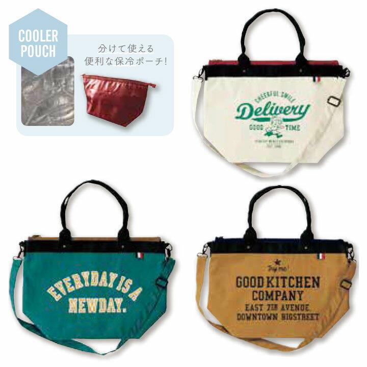 デリバリークールトートバッグL保冷アルミクーラー・保温機能付きランチバッグ。おしゃれかわいいデザインでレディース・メンズに。大きめの大容量バッグ鞄、大きいサブバッグとしても。カジュアルなキャンバス素材。肩掛けできるショルダーベルト付き