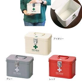 救急箱(ファーストエイドボックス) メディコ(S)・軽くて持ち運びしやすいブリキ製のおしゃれでかわいい薬箱。必要な常備薬やマスク、風邪薬をまとめられる。トレー付きで整理整頓しやすい。蓋にロックがあるためお子様も安心。災害時や緊急時にも便利