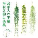 【メール便対応】光触媒 グリーンブッシュ・吊り下げられる観葉植物、フェイクグリーン♪ハンギング CT触媒 観葉植物 …