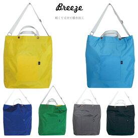 【メール便送料無料】2wayトート BREEZE・とっても軽いトートバッグ・ショルダーバッグ♪手提げバッグやレッスンバッグ、お出かけバッグに使える手提げカバン。レディースやメンズ、男の子や女の子の子供キッズにも♪