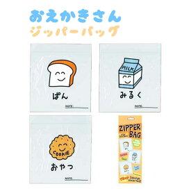【メール便対応】ジッパーバッグ おえかきさん・おやつや小物などを小分けして保存するのにとっても便利♪可愛い柄入りなのでギフトバッグやシール入れなどに♪ジップロック/ジップ袋/かわいい/保存袋/キッチン雑貨 キャラクター