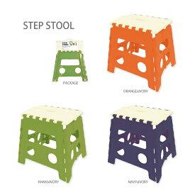 ステップスツール子供キッズの脚立・踏み台におすすめなスツール。持ち手付き・軽量で1人で使える♪洗面所・キッチン・トイレなどに。折りたたみ式でコンパクト収納♪カラフルなカラーがおしゃれかわいい♪子ども用イスとしてもオススメ