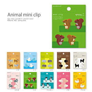 【メール便対応】ミニクリップ(Mini Clip)・くまやうさぎ、あひるやネコなどのかわいい動物の小さいクリップです♪ノートやメモを留めておく人気の可愛い文具グッズ。書類やファイルな