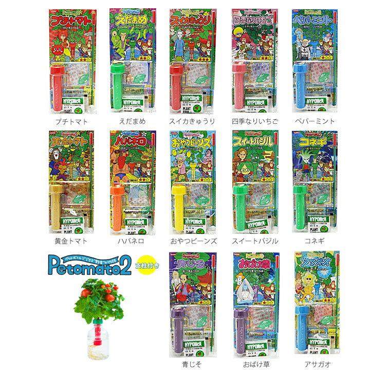 ペットマト Part2 支柱付き自宅家庭室内で簡単手軽にペットボトルだけで野菜やハーブを栽培・菜園・食育・育てる栽培キット、栽培セット♪小学生の子供の夏休み自由研究や家庭菜園、ガーデニング、グリーティング、プチギフトプレゼントにおすすめ♪