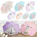 キッズ傘 ガールズ(パステル)・レインコートや長靴と同じく雨の日の必需品!子供用窓付で使いやすいビニール傘。 ア…