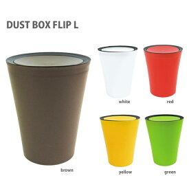 DUST BOX FLIP ROUND L(ダストボックスフリップ ラウンド Lサイズ)シンプルカラーがおしゃれなゴミ箱♪台所に資源ごみ等の分別ダストボックスとして♪一人暮らし、引っ越し祝いに♪ゴミ箱キッチン/ゴミ箱おしゃれ/ゴミ箱分別/ダストボックスおしゃれ