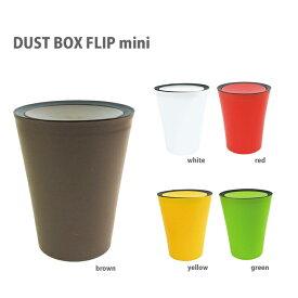 DUST BOX FLIP ROUND mini(ダストボックスフリップ ラウンド ミニ)シンプルカラーがおしゃれなゴミ箱♪台所に資源ごみ等の分別ダストボックスとして♪一人暮らし、引っ越し祝いに♪ゴミ箱キッチン/ゴミ箱おしゃれ/ゴミ箱分別/ダストボックスおしゃれ