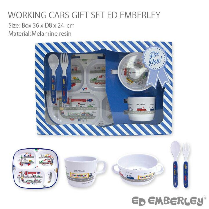 ギフトセット(WORKING CARS) ED EMBERLEY(エドエンバリー)・絵本作家エドエンバリーの絵がとっても可愛い食器が5点入ったギフトセット♪落としても壊れにくメラミン素材。オリジナルボックス。出産祝いや入園・入学祝いにピッタリ
