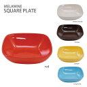 MELAMINE SQUARE PLATE(メラミンスクエアプレート)・サラダボウルや、デザート、スナック、シリアルなどをおしゃれに!ベビーの離乳食用食器や子供...