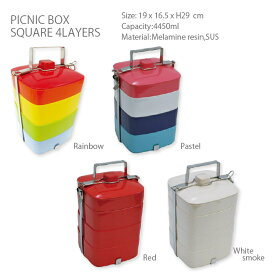 【送料無料】PICNIC BOX SQUARE 4LAYERS・ピクニックやパーティーに大活躍!かわいいファミリー4段式お弁当箱(お重箱)、おべんとうばこだけでなくフードコンテナや保存容器などの代わりに、ギフトボックスや小物入れに、遠足運動会にも!