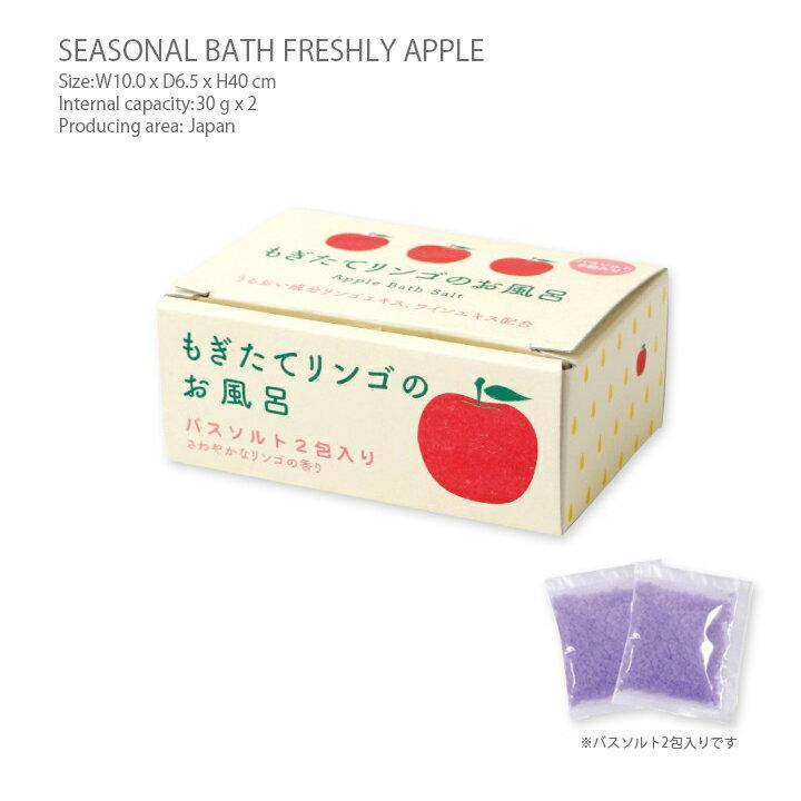 もぎたてリンゴのお風呂(バスソルト,入浴剤)キセツノオフロ果物の段ボールをイメージしたパッケージがかわいいバスソルト。さわやかなりんごの香りでリラックス。乾燥肌にうるおいを与えます。1日の疲れを癒すアロマグッズ。プチギフトや誕生日プレゼントにおすすめ。