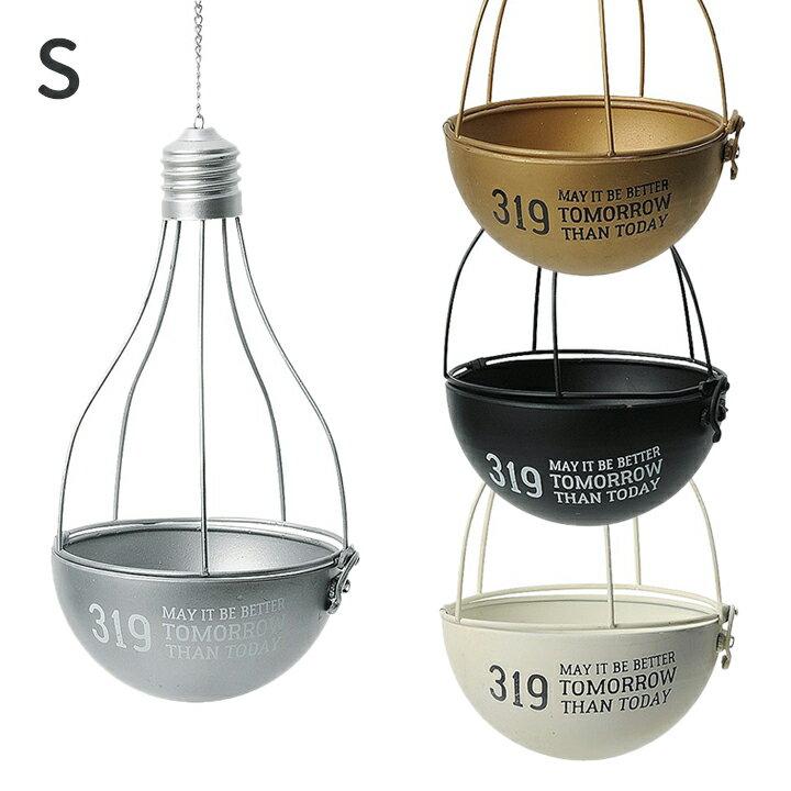 ハンギング ランプポット Sサイズ・電球型のブリキポット。多肉植物やエアプランツを吊り下げて楽しめます。プランター フック ガーデニング 雑貨 おうちカフェ フラワープラント
