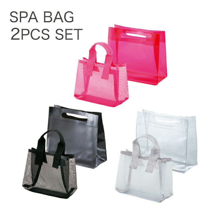 【メール便送料無料】スパバッグセット(SpaBagSet)銭湯やスポーツジムのお風呂バッグ(温泉バッグ)、フィットネスバッグや、レディース・子供のプールバッグ、ビーチバッグ、バッグインバッグに使えるスパバック。メッシュバッグで中が見やすい♪クリア部分は自立♪