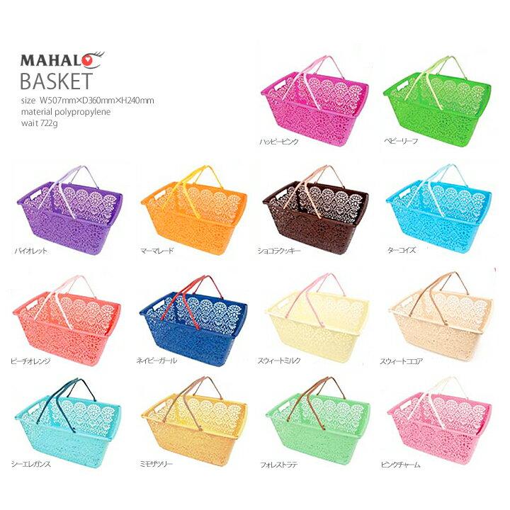 MAHALO BASKETE(マハロ バスケット L)人気のハワイアンバスケット14色/買い物カゴとしてのマイバスケットやランドリーバッグに!レジャーやスポーツ、アウトドアに、おもちゃの収納ボックスにもおすすめ☆かごバッグ/エコバッグ/ハワイアン雑貨/収納グッズ/レジカゴ