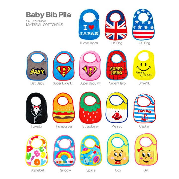【メール便対応】BabyBib パイル(パイル ビブ)・人気の可愛いよだれかけ(ヨダレかけ 涎掛け)表面はコットン生地で肌に優しい♪かわいい赤ちゃんにオススメなベビースタイです♪お食事のエプロン、前掛けにかかわいいベビー用品