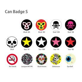 【メール便対応】 Can Badge S(缶バッジ S/φ2.5cm)リュックサックやトートバッグ、帽子、Tシャツなどをお手軽にデコレーション♪カジュアルコーディネートにピッタリのカンバッジがいっぱい☆プレゼントにも喜ばれる缶バッチ(カンバッチ)です♪