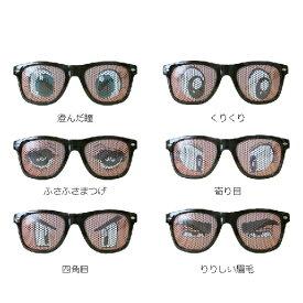 【メール便対応】Sunglass (メッシュサングラス)パーティやイベントを盛り上げる人気の眼鏡♪ダイカットのおもしろメガネからおしゃれな伊達メガネまで個性的なめがねがたくさん♪プレゼントにもおすすめのなりきりメガネ!ハロウィンコスチューム・仮装グッズ