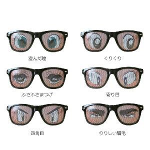 【メール便対応】Sunglass (メッシュサングラス)パーティやイベントを盛り上げる人気の眼鏡♪ダイカットのおもしろメガネからおしゃれな伊達メガネまで個性的なめがねがたくさん♪プレゼ