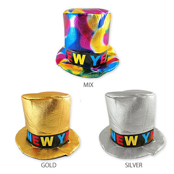ハッピーニューイヤーハット(HAPPY NEWYEAR HAT)・年越し,カウントダウンイベントに。パーティを盛り上げる人気の帽子♪プレゼントにもおすすめ♪アメリカン雑貨 コスチューム パーティーグッズ!仮装グッズ 変装グッズ