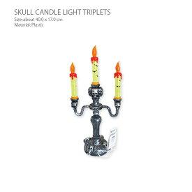 スカルキャンドル ライト3連ハロウィンにぴったりな3連タイプのスカルキャンドルライト(ロウソク照明)です。文化祭や学園祭などのイベントの飾りとしてもオススメ。普段のインテリアとしても使えます。リアルハロウィン向きの装飾アイテム。