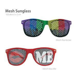 【メール便対応】メッシュサングラス・パーティやイベントを盛り上げる人気の眼鏡♪ダイカットのおもしろメガネからおしゃれな伊達メガネまで個性的なめがねがたくさん♪プレゼントに