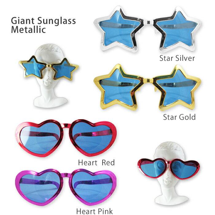 【メール便対応】ジャイアントサングラス メタリック・パーティやイベントを盛り上げる人気の眼鏡♪ダイカットのおもしろメガネからおしゃれな伊達メガネまで個性的なめがねがたくさん♪プレゼントにもおすすめ