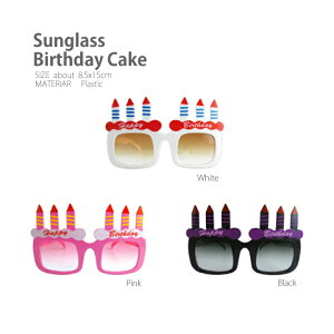 【メール便対応】サングラス Brthday Cake(バースデーケーキ)・パーティやイベントを盛り上げる人気の眼鏡♪ダイカットのおもしろメガネからおしゃれな伊達メガネまで個性的なめがねがたく