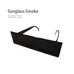 【メール便対応】Sunglass Smoke(サングラス スモーク)・パーティやイベントを盛り上げる人気の眼鏡♪ダイカットのおもしろメガネからおしゃれな伊達メガネまで個性的なめがねがたくさん♪